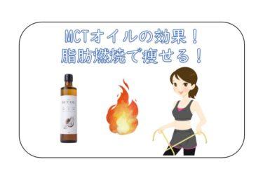 MCTオイルの効果!脂肪燃焼で痩せる!(ケトジェニック 金森式 糖質制限)