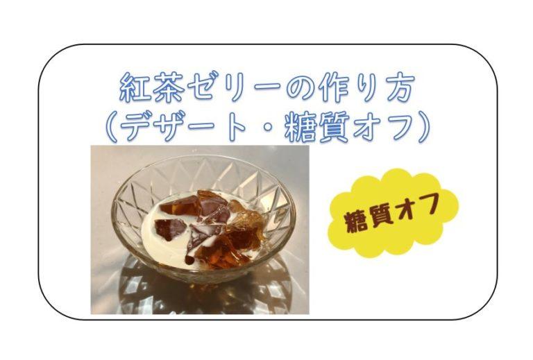 メニュー 金森式ダイエット