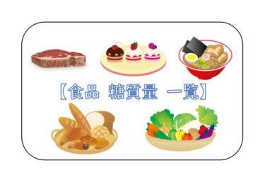 食品 糖質量 一覧(炭水化物、野菜、果物、ナッツ、おやつなど)