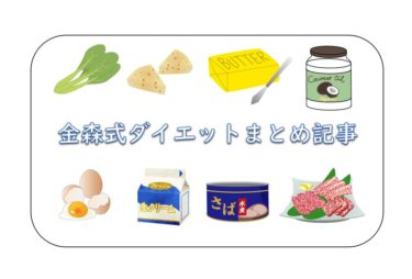 金森式ダイエットまとめ(ブログ)