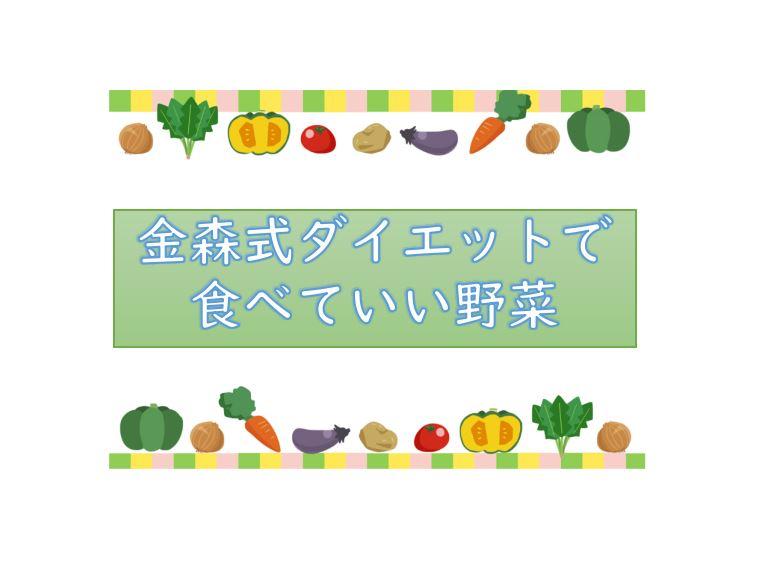 金森 式 ダイエット 本